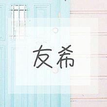 紫 耀 細 へ  __ ♡の画像(Hey!Say!JUMP/山田涼介に関連した画像)