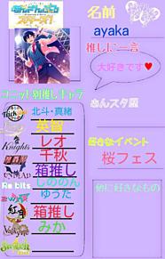 あんスタ自己紹介!の画像(プリ画像)