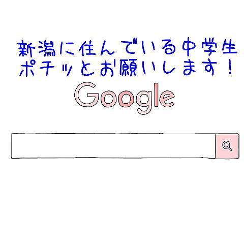新潟の中学生の画像(プリ画像)