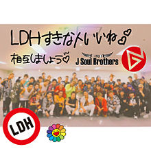 LDHファン全員いいね👍👍の画像(generations 全員に関連した画像)