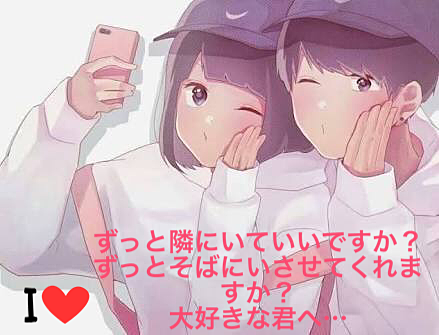 #恋愛ポエムの画像(プリ画像)