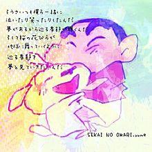セカオワ クレヨンしんちゃん yumeの画像(プリ画像)