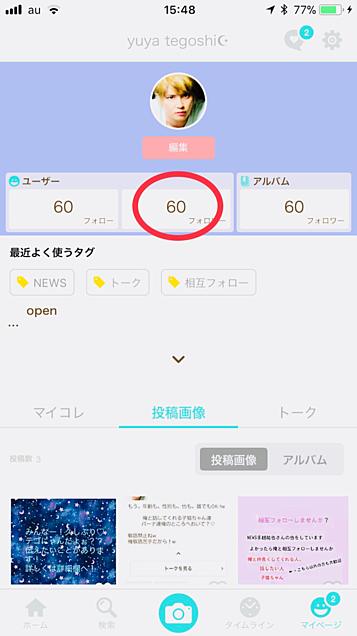 フォロワー60人突破!!の画像(プリ画像)