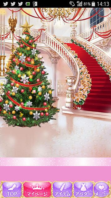 100日間のプリンセス クリスマス背景