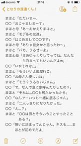 となりの渡邉くん![24]