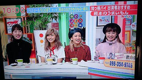 熊本からTV「かたらんね」の画像(プリ画像)