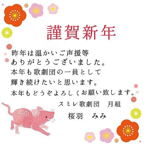 スミレ歌劇団  年賀状の画像(プリ画像)