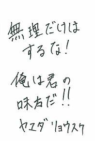 山田涼介の画像(メッセージに関連した画像)