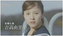 吉高由里子の画像(プリ画像)