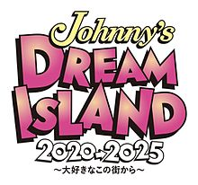 Johnnys DREAM ISLANDの画像(islandに関連した画像)