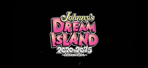 Johnnys DREAM ISLANDの画像 プリ画像