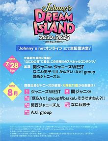 Johnnys DREAM ISLAND プリ画像