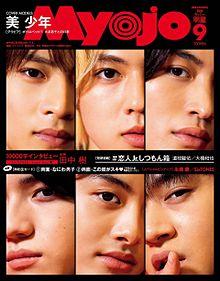 Myojo 8月号 プリ画像