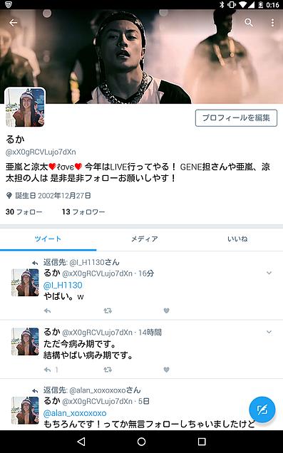 Twitterフォローお願い!の画像(プリ画像)