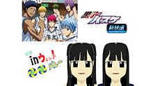 西日本アニメ 黒子のバスケ新快速と西洋inウェット兵庫バレーの画像(ウェットに関連した画像)