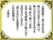 美輪明宏の言葉の画像(美輪明宏に関連した画像)