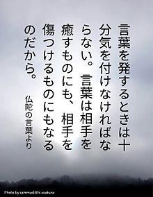心に響く名言  写真右下のハートを押してねの画像(名言に関連した画像)