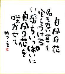 心に響く名言  写真右下のハートを押してねの画像(写真に関連した画像)