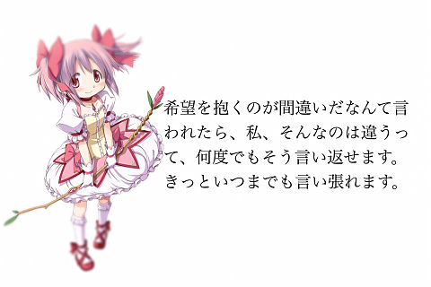鹿目まどかの画像(プリ画像)