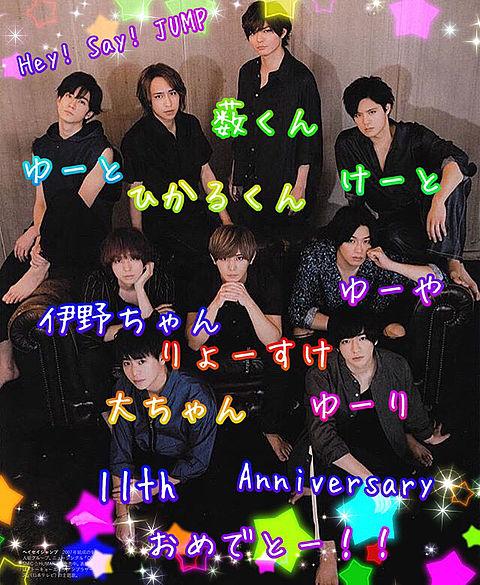 11th Anniversary おめでとー!!🎉🎊の画像(プリ画像)