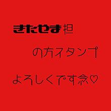 北山担の方〜!! プリ画像