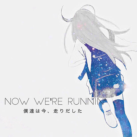 Now we're runnin'の画像(プリ画像)