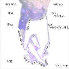 六兆年と一夜物語:リクエストの画像(プリ画像)