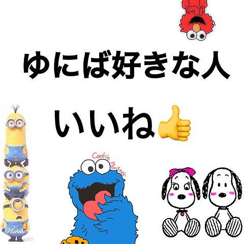 ゆにばすきなひと〜??の画像(プリ画像)
