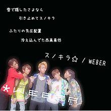 @.WEBER スノキラ☆の画像(プリ画像)