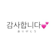 ありがとう 韓国語の画像24点完全無料画像検索のプリ画像bygmo