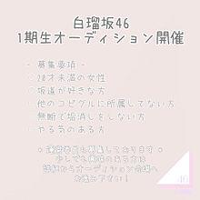 白瑠坂46 1期生オーディションの画像(オーディションに関連した画像)