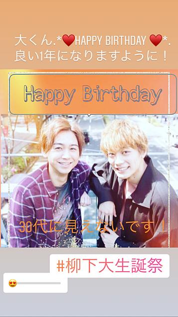 柳下大くん.*♥Happy Birthday ♥*.の画像 プリ画像