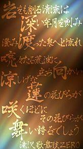 滝沢歌舞伎ZEROの画像(ZEROに関連した画像)