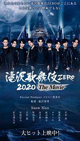 Snow Man/滝沢歌舞伎ZEROの画像(zeroに関連した画像)