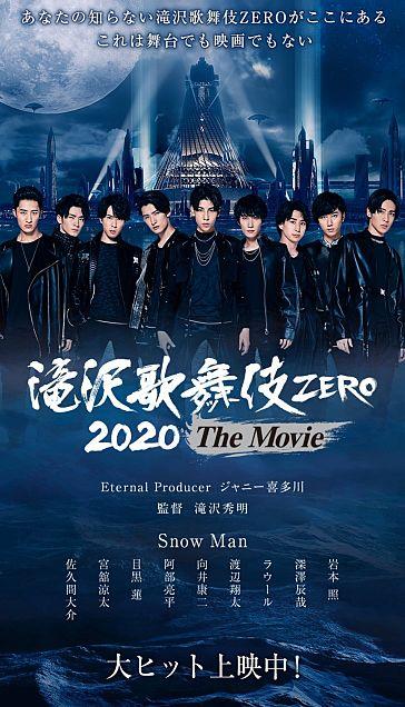 滝沢 歌舞 伎 滝沢 歌舞 伎 2021 チケット