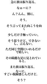 嵐妄想小説 プリ画像
