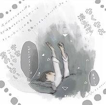 「 キミガイナイ 」の画像(トプ画/背景に関連した画像)