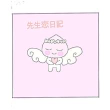 春休みだね・・・♡の画像(恋に関連した画像)