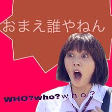 おまえ誰やねん! 石橋杏奈の画像(プリ画像)