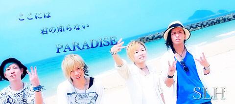 PARADICE/SLHの画像(プリ画像)