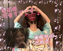 美桜ちゃん💕の画像(真矢に関連した画像)