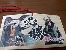 安本彩花絵馬の画像(花絵に関連した画像)