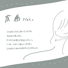 friend hope   👋🏻 プリ画像