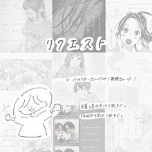 request   💐 プリ画像