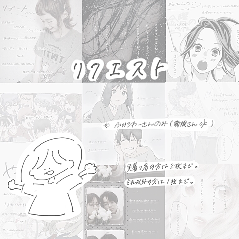 request   💐の画像 プリ画像