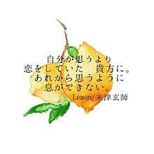 Lemon/米津玄師 プリ画像