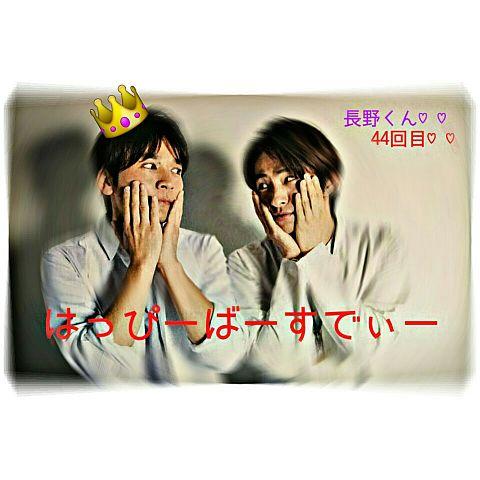 長野くん♡♡おめでとう♡♡の画像(プリ画像)