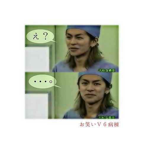お笑いV6病棟の画像(プリ画像)