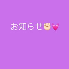 お知らせ ((多すぎがな プリ画像