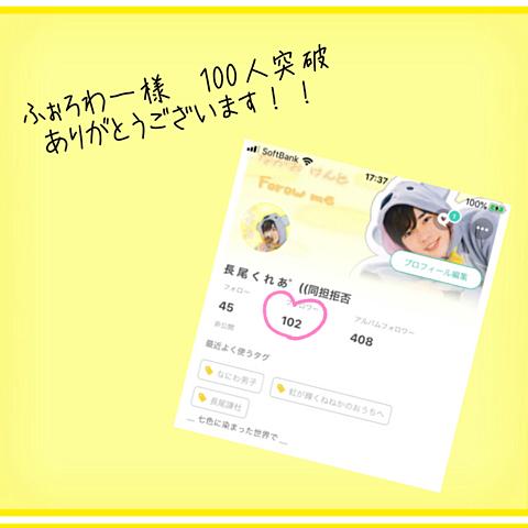 ふぉろわー様100人突破 🕊🕊の画像(プリ画像)